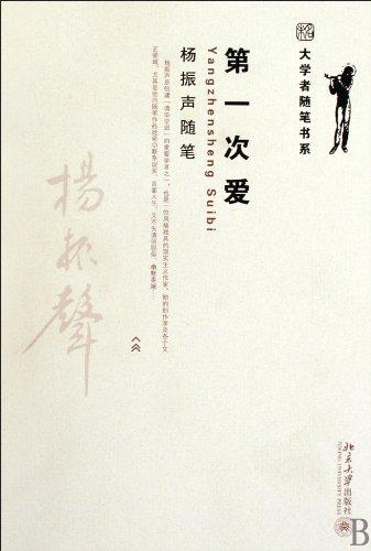 Yang Zhensheng essay first love(Chinese Edition): YANG ZHEN SHENG