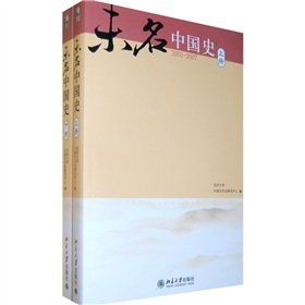 Unnamed History of China (2001-2007) (Set 2 Volumes)(Chinese Edition): BEI JING DA XUE ZHONG GUO GU...