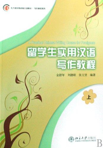 Long-term Training Chinese- Peking University (Chinese Edition): win she Xian