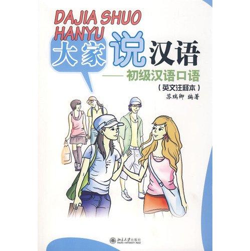 Dajia Shuo Hanyu