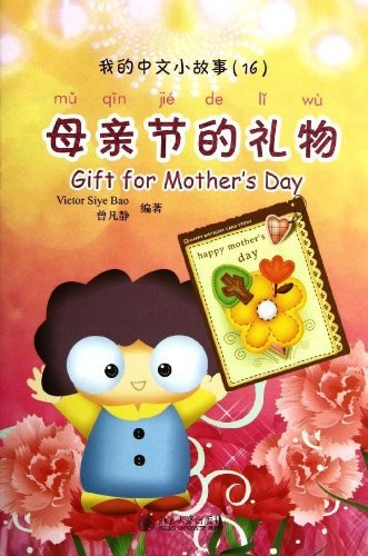 9787301150122: My Little Chinese Story Books series(16)Gift for Mothers Day (English and Chinese Edition)
