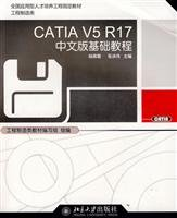 9787301150801: CATIA V5 R17 Chinese version of the Tutorial(Chinese Edition)