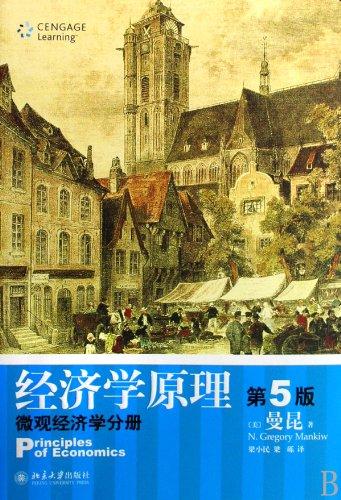 9787301150894: Principles of Economics (Fifth Edition): Microeconomics (Chinese Edition)