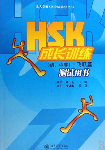 HSK development training (First the medium) leap: ZHANG HENG SHEN