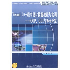 National Vocational computer skilled personnel training family planning materials and Visual C + + ...