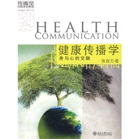 Health Communication - a blend of body and mind(Chinese Edition): ZHANG ZI LI