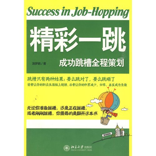 Wonderful hop ( successfully quit full planning )(Chinese Edition): TANG MENG JUAN