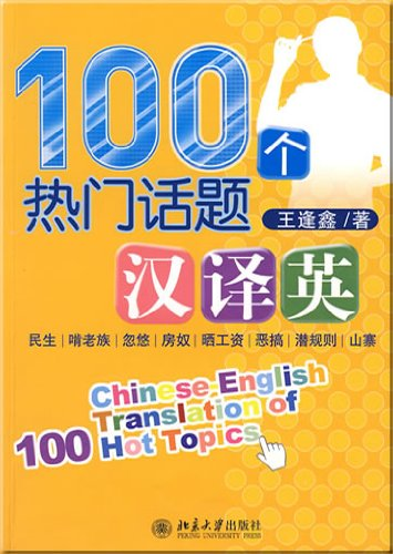 9787301161272: Chinese-English Translation of 100 Hot Topics (Chinese Edition)