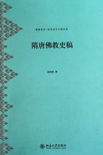 9787301162347: History Manuscript of Buddhism in Sui and Tang Dynasty (Chinese Edition)