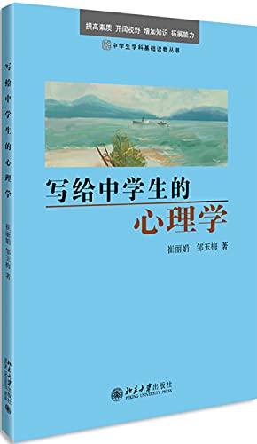 Students wrote a new genuine psychology(Chinese Edition): CUI LI JUAN DENG ZHU