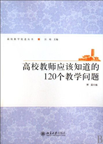 College teachers should know 120 teaching problems zyhw(Chinese Edition): XING LEI