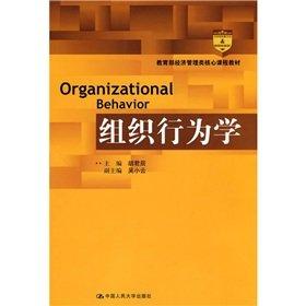 Organizational Behavior (5th Edition)(Chinese Edition): ZHEN NI FU