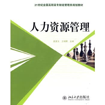 Human Resource Management Mengying Yu(Chinese Edition): MENG YING YU