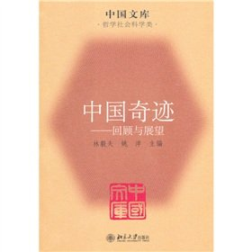 9787301165744: China Miracle: Retrospect and Prospect