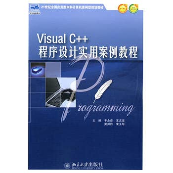 Visual C + + programming practical case tutorial(Chinese Edition): YU YONG YAN WANG ZHI JIAN LOU ...