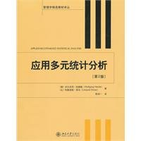 Applied Multivariate Statistical Analysis (2nd edition)(Chinese Edition): WO ER FU