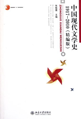 1917-2010- history of modern Chinese Literature- short: Zhu Dong Lin
