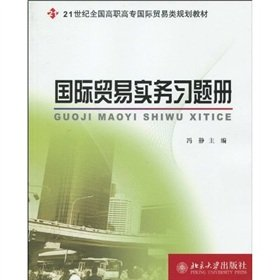 9787301167892: International Trade Practice Problem List