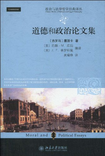 moral and political Proceedings(Chinese Edition): GU LUO MA)SAI