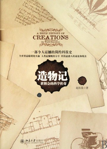Creation record - Science Expo legend(Chinese Edition): ZHAO ZHI ZHEN. ZHU