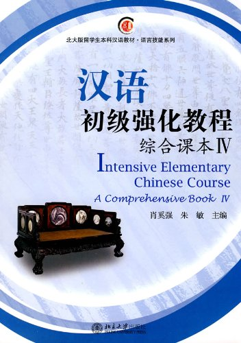 9787301170083: Intensive Elementary Chinese Course a Comprehensive Book 4