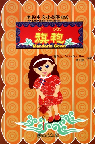 9787301170144: My Little Chinese Story Books series(27)Qipao (English and Chinese Edition)