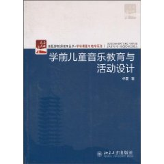Promotions [] preschool music education and activities designed(Chinese Edition): HUA XIA