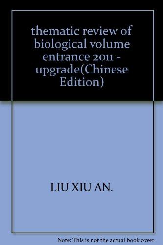 thematic review of biological volume entrance 2011 - upgrade(Chinese Edition): LIU XIU AN.