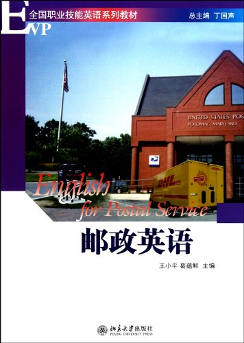 Post English (national vocational skills teaching English Series)(Chinese Edition): WANG XIAO PING....