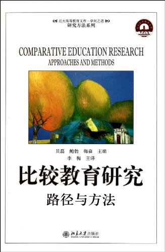 Promotions [] Comparative Education Research : Path and Methods(Chinese Edition): BEI LEI