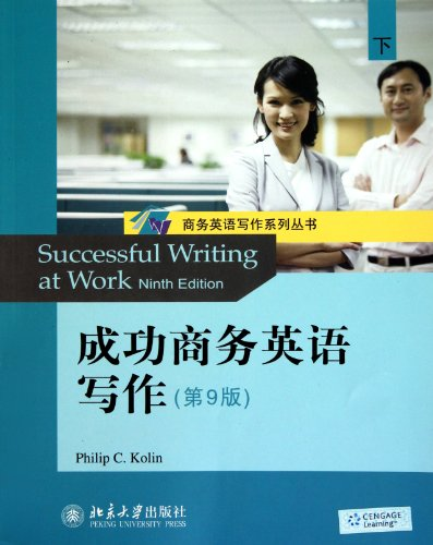 Successful Writing at Work(Nine Edition)(Vol.2)(English Version) (Chinese: mei )Philip C.