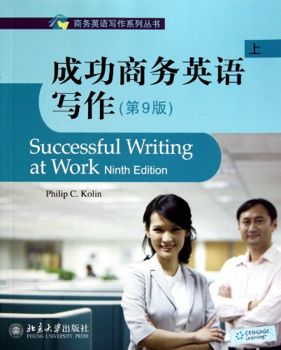 Successful Writing at Work(Nine Edition)(Vol.1)(English Version) (Chinese: mei )Philip C.