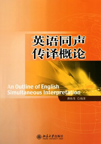 9787301179338: An introduction to English simultaneous interpretation (Chinese Edition)
