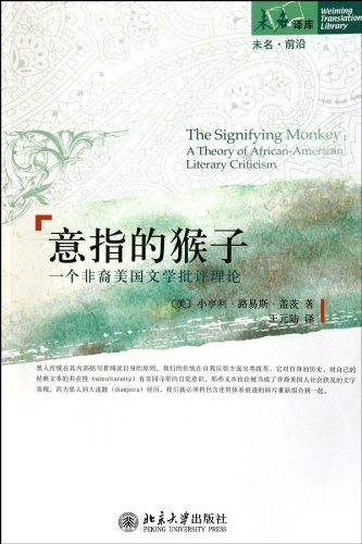 The Signifying Monkey (Chinese Edition): mei )xiao heng
