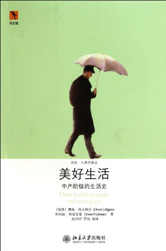 9787301181294: A Better Life: The History of Middle-class Life (Chinese Edition)