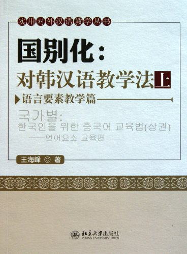 Country of : for Han Chinese pedagogy (Vol.1) - Teaching language elements papers(Chinese Edition):...