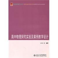 High school physics experiments and case study design to explore(Chinese Edition): FENG JIE BIAN ...