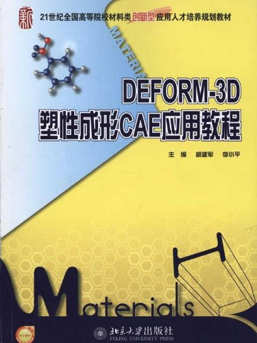 DEFORM-3D Forming CAE Application Tutorial(Chinese Edition): BU XIANG