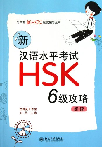 9787301185032: New HSK Preparations (Level 6): Reading (Chinese Edition)