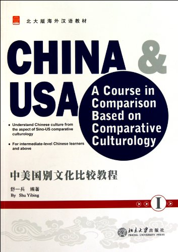 9787301185049: China & USA: A Course in Comparison Based on Comparative CulturologyVol(Discs Included) (Chinese Edition)