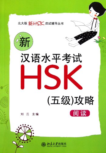 9787301185063: New HSK Preparations (Level 5): Reading (Chinese Edition)