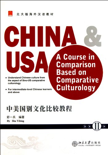 9787301186282: China & USA: A Course in Comparison Based on Comparative CulturologyVol(Discs Included) (Chinese Edition)