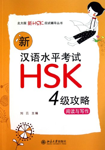 9787301187203: New HSK Preparations (Level 4): Reading & Writing (Chinese Edition)