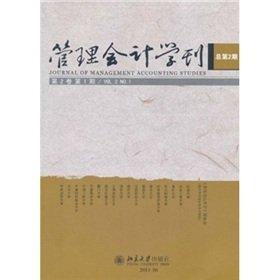 Journal of Management Accounting (2 1) (2)(Chinese Edition): YANG GU LIANG XIAO ZE ZHONG
