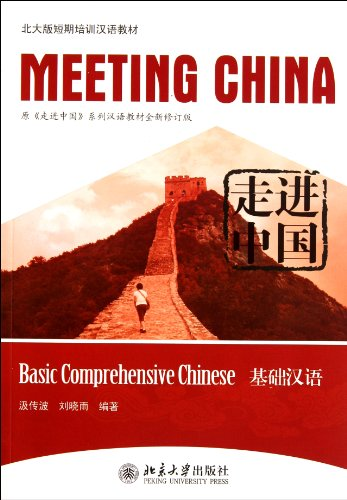 9787301189177: Meeting China series (Revised Edition):Basic Comprehensive Chinese (Chinese Edition)