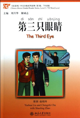 9787301189498: The Third Eye - Chinese Breeze Graded Reader Level 3: 750 Words Level: 750 Words Level (Chinese Breeze Graded Reader Series)