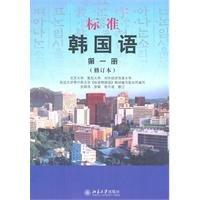 Standard Korean (Book) (as amended): AN BING HAO