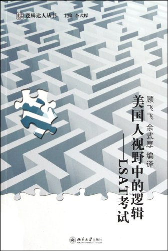 9787301191224: Logic in the View of American-LSAT (Chinese Edition)