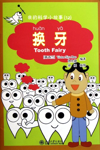 9787301191965: My Science Stories Volume 12: Tooth Fairy (Chinese Edition)