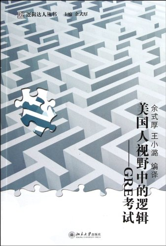 9787301192016: Logic in the View of American-LSAT (Chinese Edition)